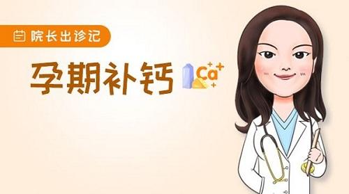 院长出诊记7 | 孕期补钙,是补你平时就欠下的功课